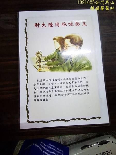 1091025金門IMG_20201025_101215 (480x640).jpg