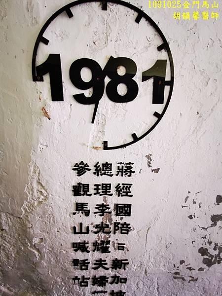 1091025金門IMG_20201025_101435 (480x640).jpg