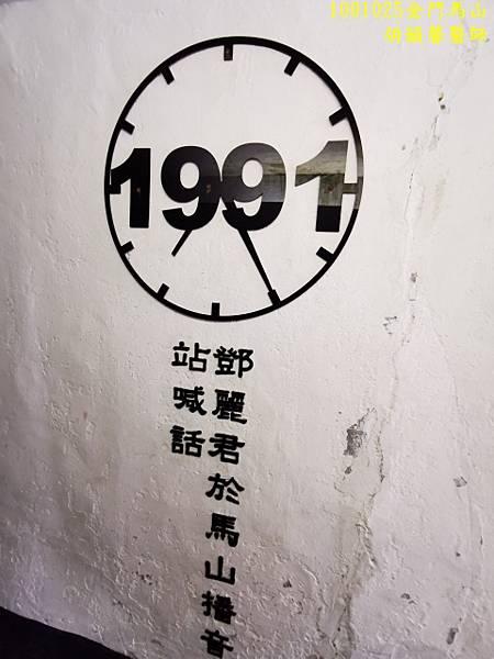 1091025金門IMG_20201025_101415 (480x640).jpg