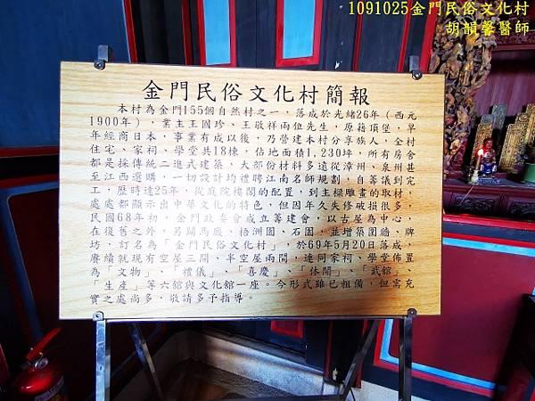 1091025金門IMG_20201025_141127 (640x480).jpg
