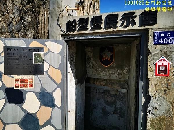 1091025金門IMG_20201025_150451 (640x480).jpg