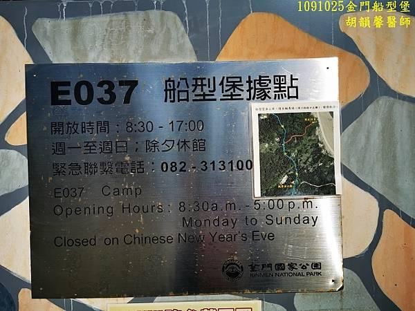 1091025金門IMG_20201025_150454 (640x480).jpg
