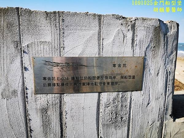 1091025金門IMG_20201025_150802 (640x480).jpg