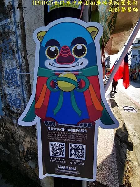 1091025金門IMG_20201025_152845 (480x640).jpg