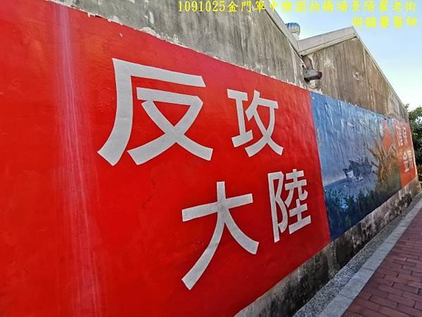 1091025金門IMG_20201025_152916 (640x480).jpg