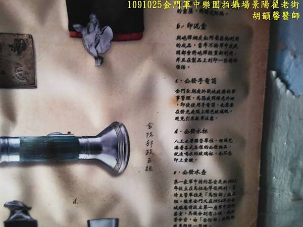 1091025金門IMG_20201025_153314 (640x480).jpg