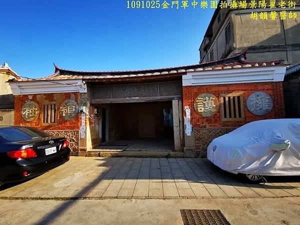 1091025金門IMG_20201025_153454 (640x480).jpg