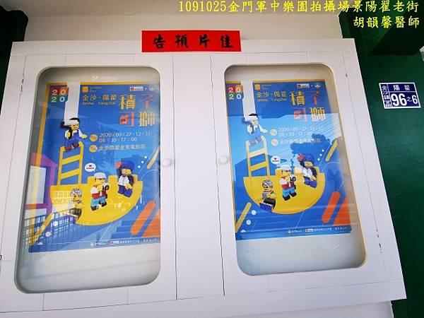 1091025金門IMG_20201025_155609 (640x480).jpg