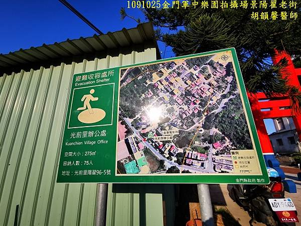 1091025金門IMG_20201025_161047 (640x480).jpg