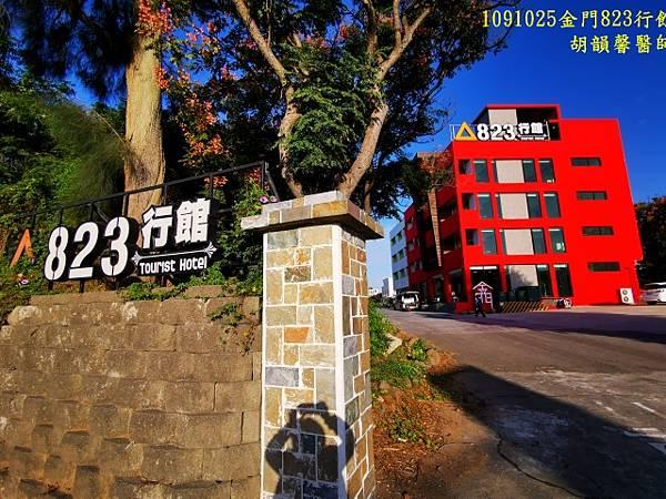 1091025金門IMG_20201025_071802 (640x480).jpg