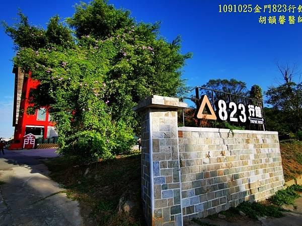 1091025金門IMG_20201025_071736 (640x480).jpg
