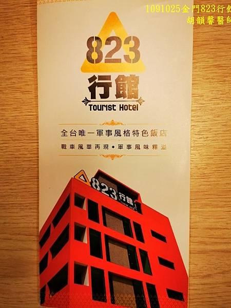 1091025金門IMG_20201025_201127 (480x640).jpg