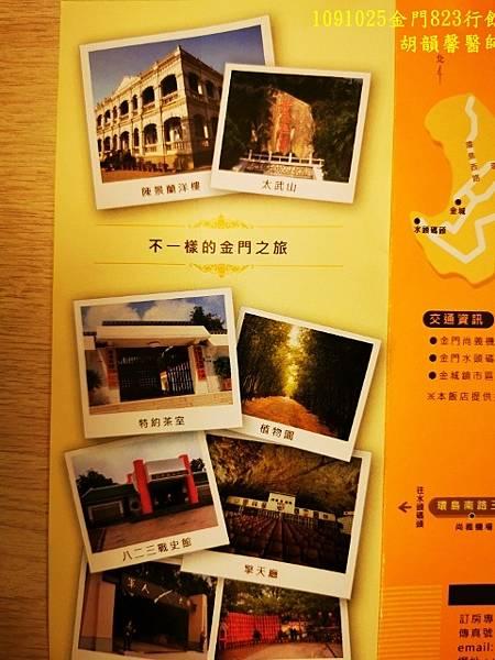1091025金門IMG_20201025_201219 (480x640).jpg