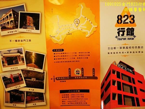 1091025金門IMG_20201025_201211 (640x480).jpg