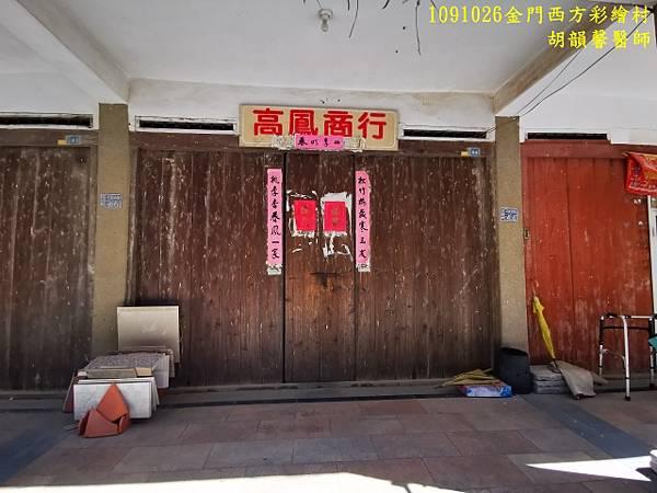 109102ˊ6ˊ金門IMG_20201026_111127 (640x480).jpg