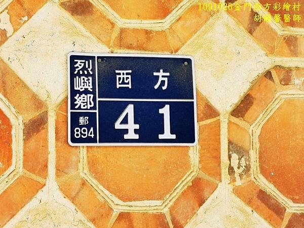 109102ˊ6ˊ金門IMG_20201026_111340 (640x480).jpg