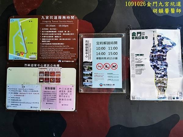 109102ˊ6ˊ金門IMG_20201026_132032 (640x480).jpg