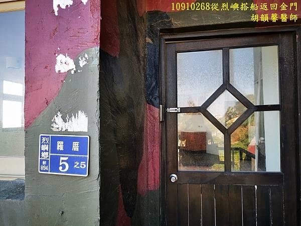 1091026金門IMG_20201026_132209 (640x480).jpg