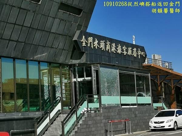 1091026金門IMG_20201026_142459 (640x480).jpg