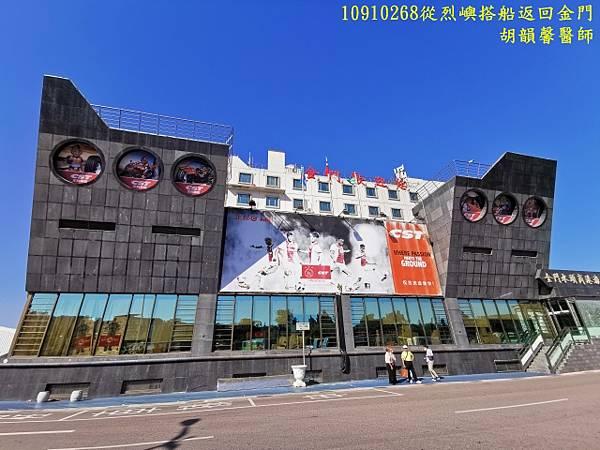 1091026金門IMG_20201026_142444 (640x480).jpg