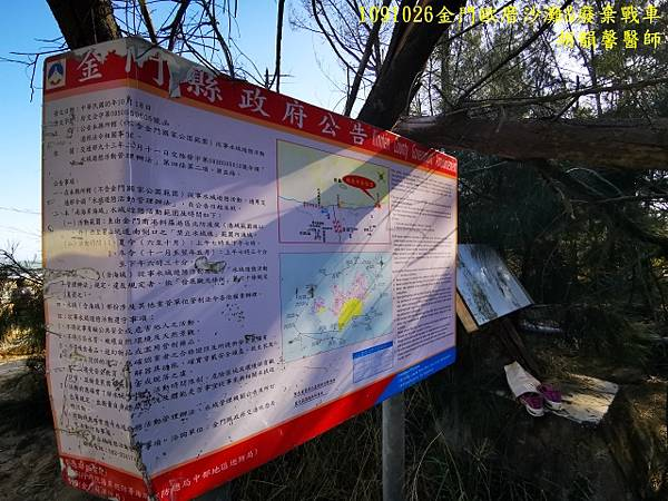 1091026金門IMG_20201026_145006 (640x480).jpg