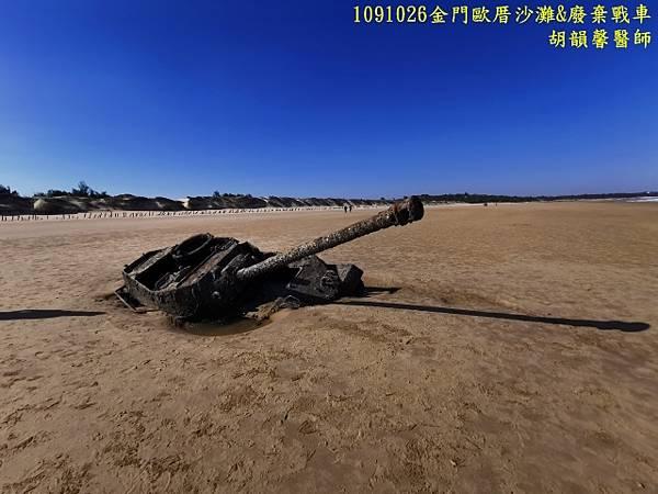 1091026金門IMG_20201026_150945 (640x480).jpg