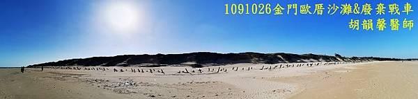 1091026金門IMG_20201026_152508 (640x152).jpg
