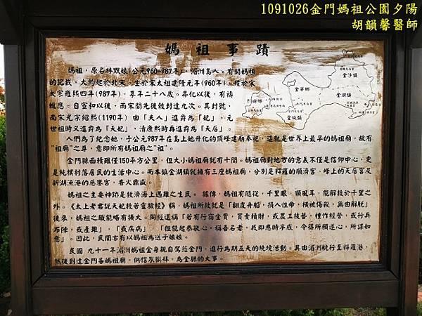 1091026金門IMG_20201026_173344 (640x480).jpg