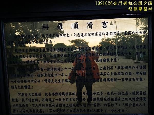 1091026金門IMG_20201026_173424 (640x480).jpg
