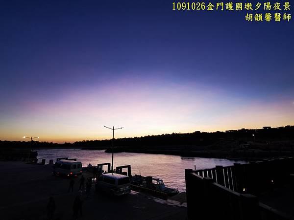 1091026金門IMG_20201026_174701 (640x480).jpg