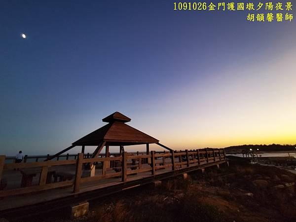 1091026金門IMG_20201026_174741 (640x480).jpg