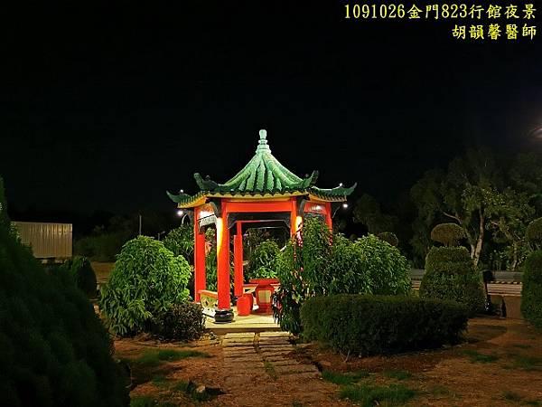 1091026金門IMG_20201026_201753 (640x480).jpg