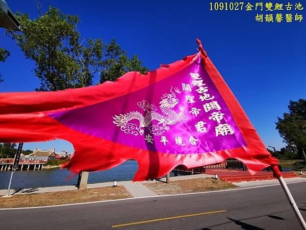 1091027金門IMG_20201027_093141 (640x480).jpg