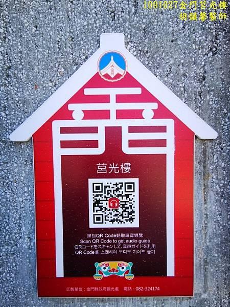 1091027金門IMG_20201027_105507 (480x640).jpg