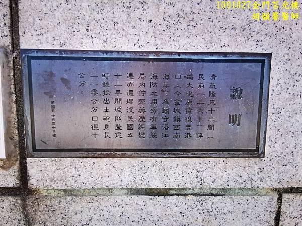 1091027金門IMG_20201027_110230 (640x480).jpg