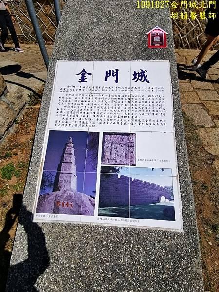 1091027金門IMG_20201027_112004 (480x640).jpg