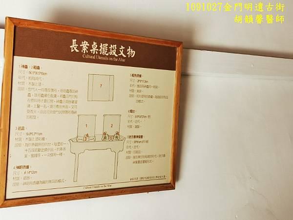 1091027金門IMG_20201027_112217 (640x480).jpg