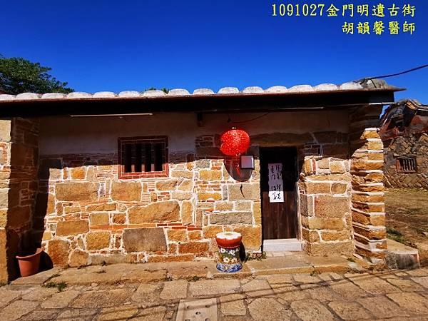 1091027金門IMG_20201027_112406 (640x480).jpg