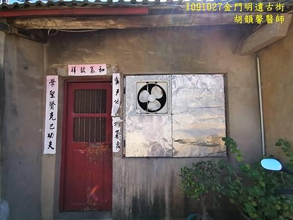 1091027金門IMG_20201027_112950 (640x480).jpg