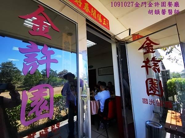 1091027金門IMG_20201027_115727 (640x480).jpg