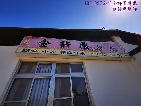 1091027金門IMG_20201027_115717 (640x480).jpg