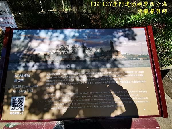 1091027金門IMG_20201027_131730 (640x480).jpg