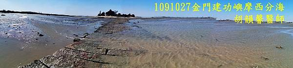 1091027金門IMG_20201027_134041 (640x148).jpg
