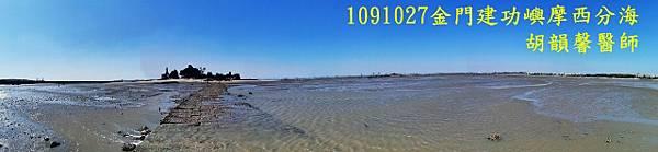 1091027金門IMG_20201027_134020 (640x148).jpg