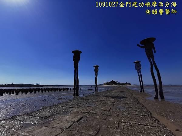 1091027金門IMG_20201027_132557 (640x480).jpg