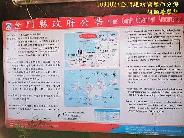 1091027金門IMG_20201027_134850 (640x480).jpg