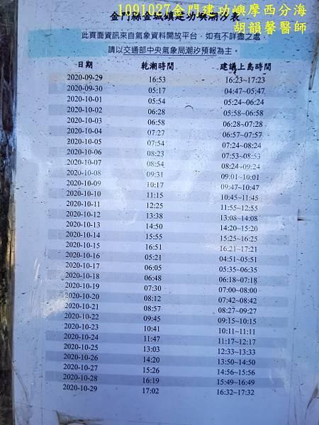 1091027金門IMG_20201027_134907 (480x640).jpg
