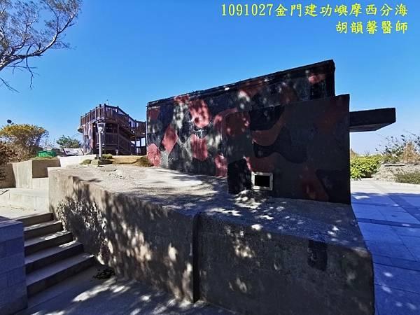 1091027金門IMG_20201027_134948 (640x480).jpg