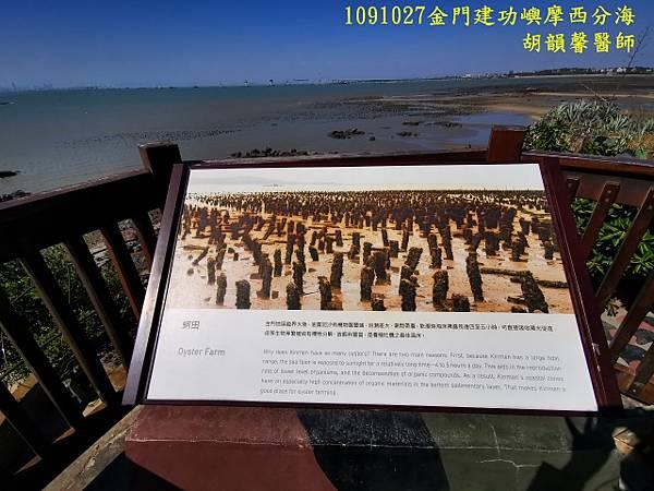 1091027金門IMG_20201027_135308 (640x480).jpg