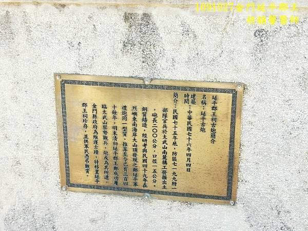 1091027金門IMG_20201027_131054 (640x480).jpg